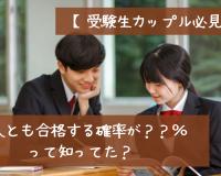 【受験生カップル必見】2人とも合格する確率が??%って知ってた?【意外です】